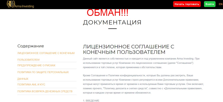 Arma Investing - честные отзывы о arma-investing.com