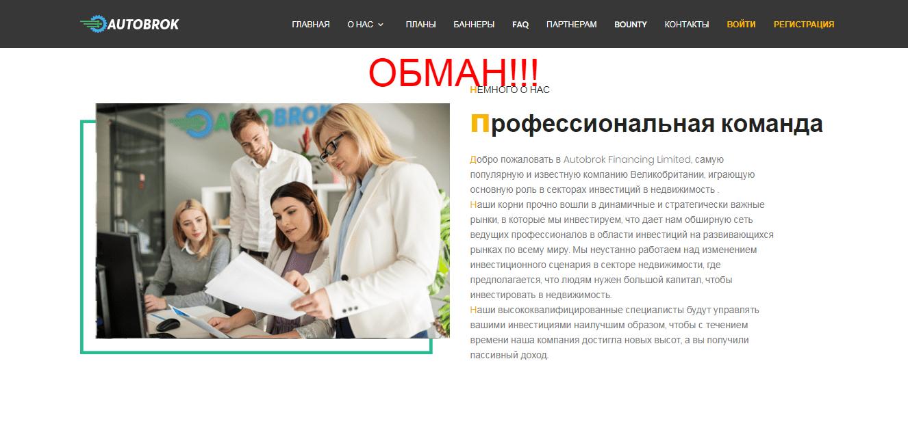 AutoBrok - честные отзывы о autobrok.com