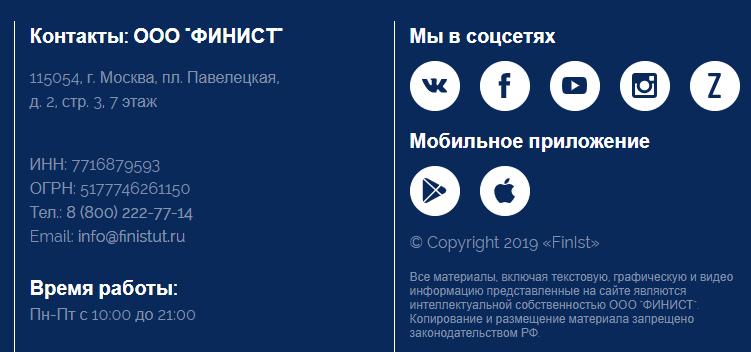 ФинИст контакты