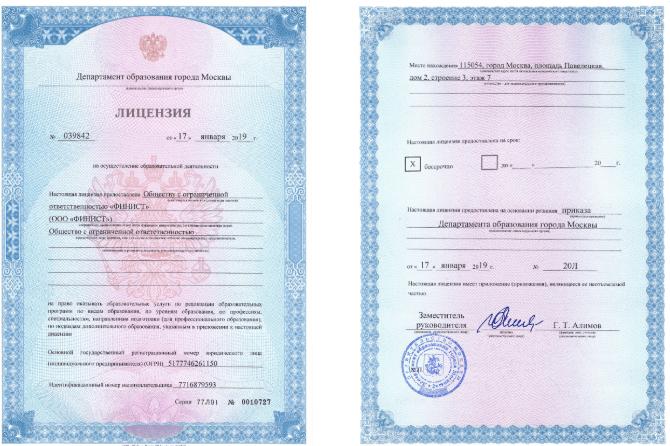 ФинИст лицензии