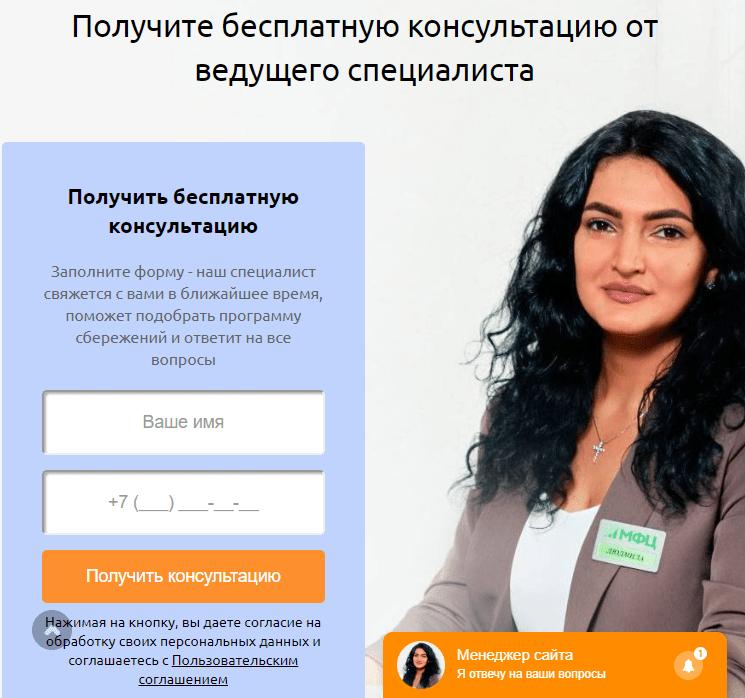 КПК «Московский Финансовый Центр»