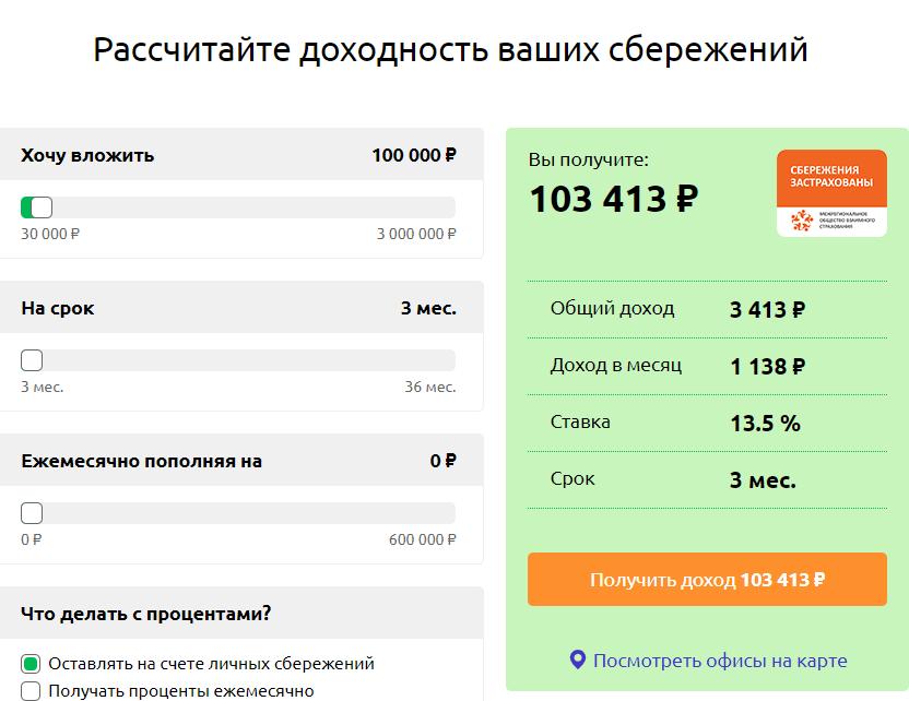 КПК «Московский Финансовый Центр» инвестиции