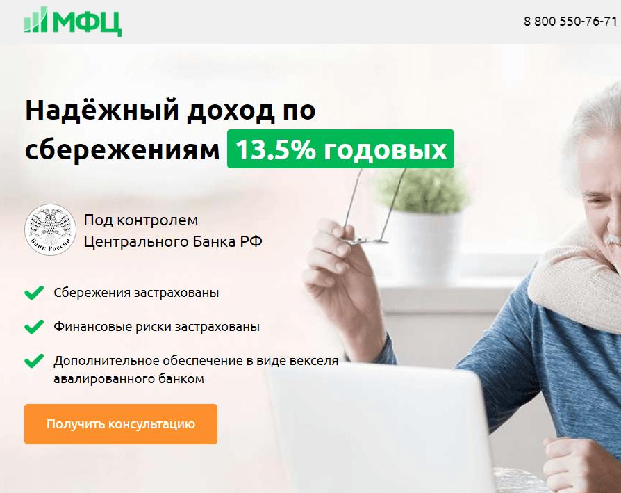 КПК «Московский Финансовый Центр» - реальные отзывы