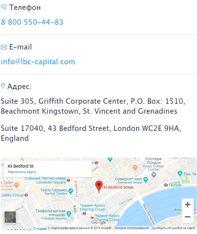 LBC Capital контакты
