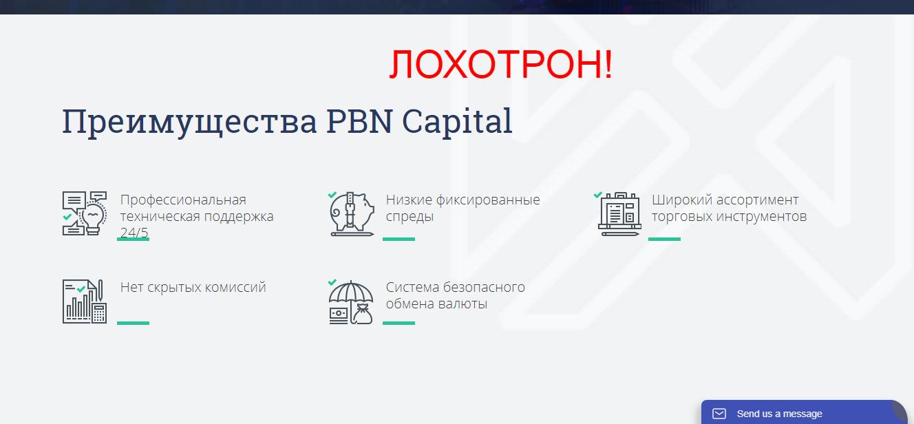 PBN Capital - реальные отзывы о брокере pbncapital.com