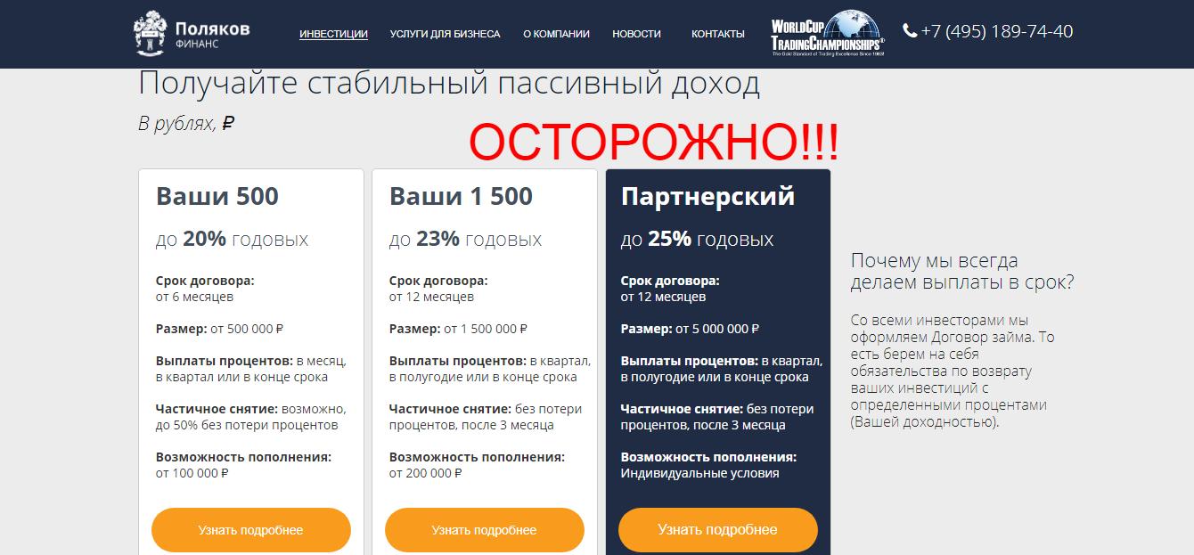 Поляков Финанс - честные отзывы