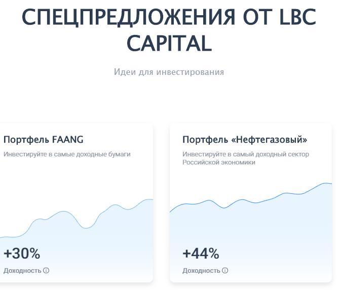 Предложение от LBC Capital