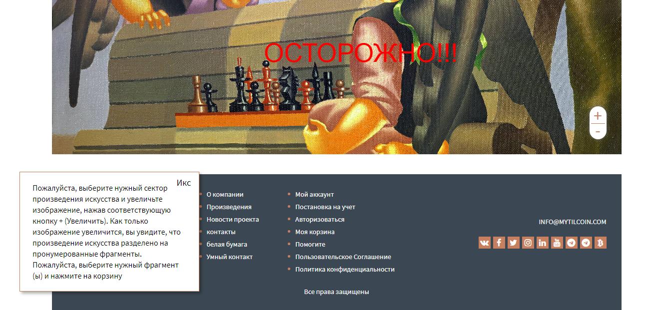 Tilcoin - отзывы. Инвестиции в картины mytilcoin.com