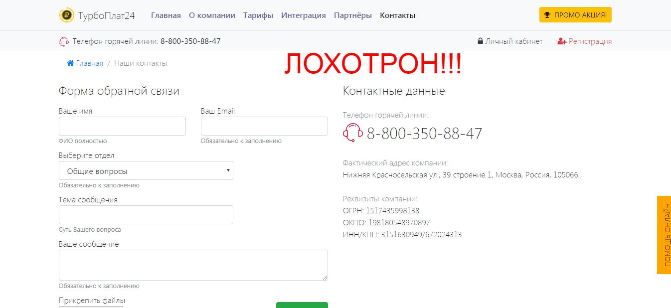 ТурбоПлат24 - сомнительная акция. Отзывы