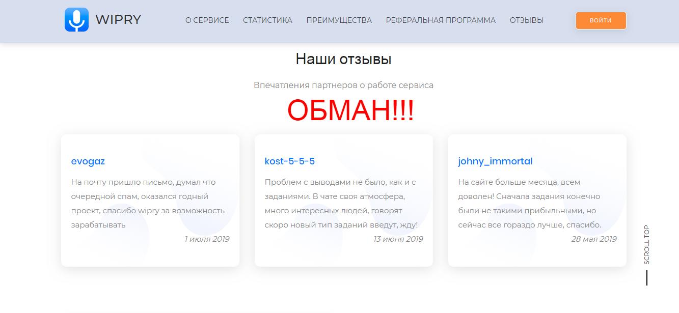 WiPry - отзывы о заработке
