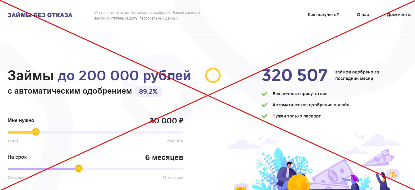 1000 без отказа
