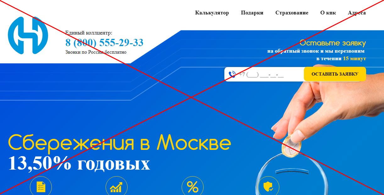 потребительский кредит москва отзывы линия занята перевод