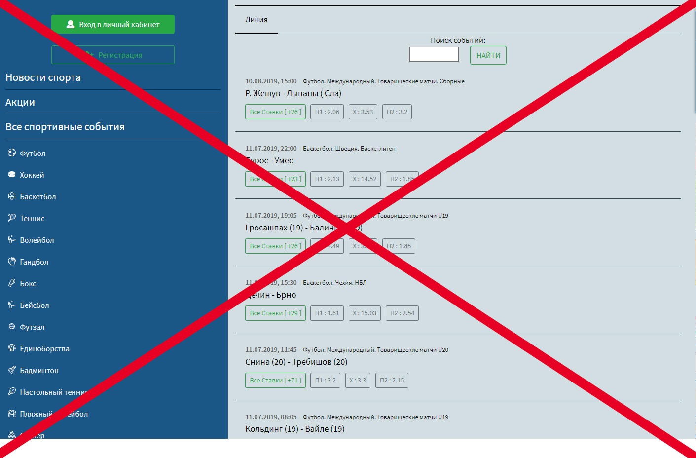 Отзывы о SporMatch - онлайн ставки на спорт