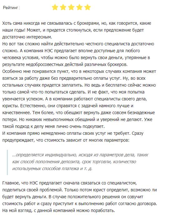 AllChargeBacks.ru отзывы о НЭС