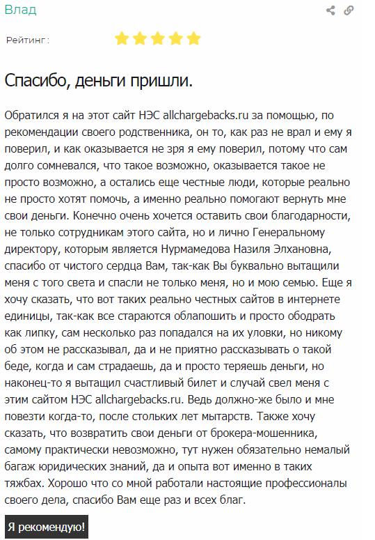 AllChargeBacks.ru отзывы