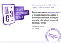 AllChargeBacks.ru - реальные отзывы о НЭС