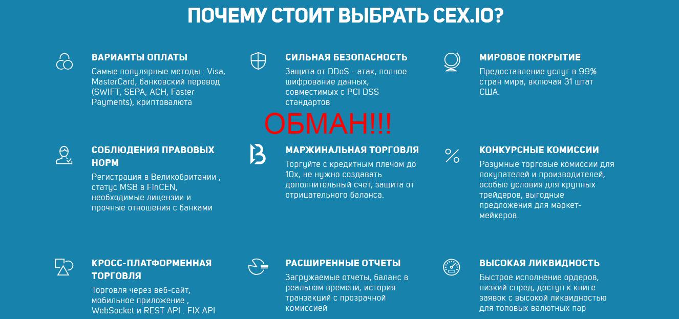 Биржа Cex.io - реальные отзывы