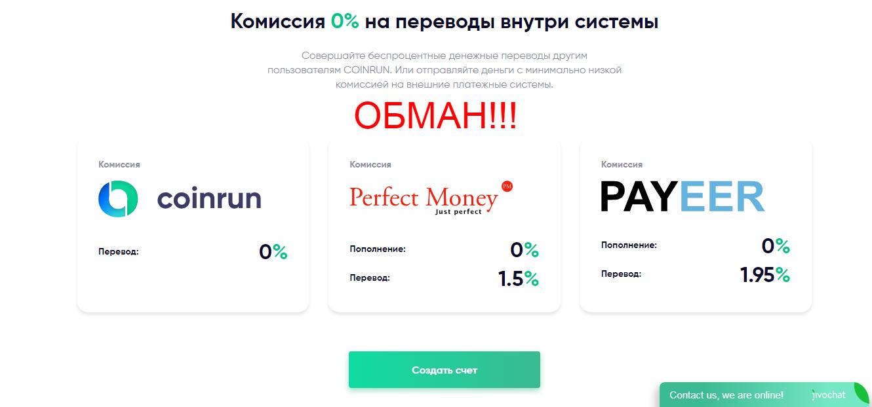 CoinRun - реальные отзывы о coinrun.com