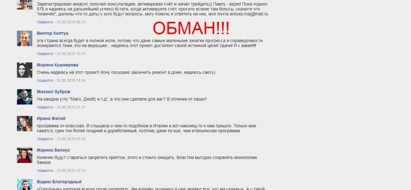 CrypTON - реальные отзывы о программе Дурова