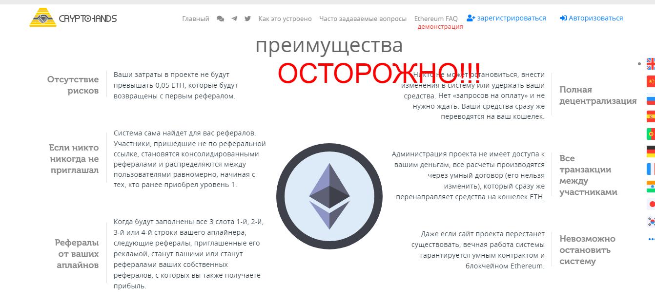 Crypto Hands - реальные отзывы и маркетинг