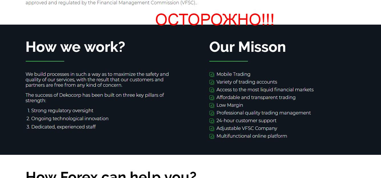 Dekocorp - реальные отзывы о dekocorp.com