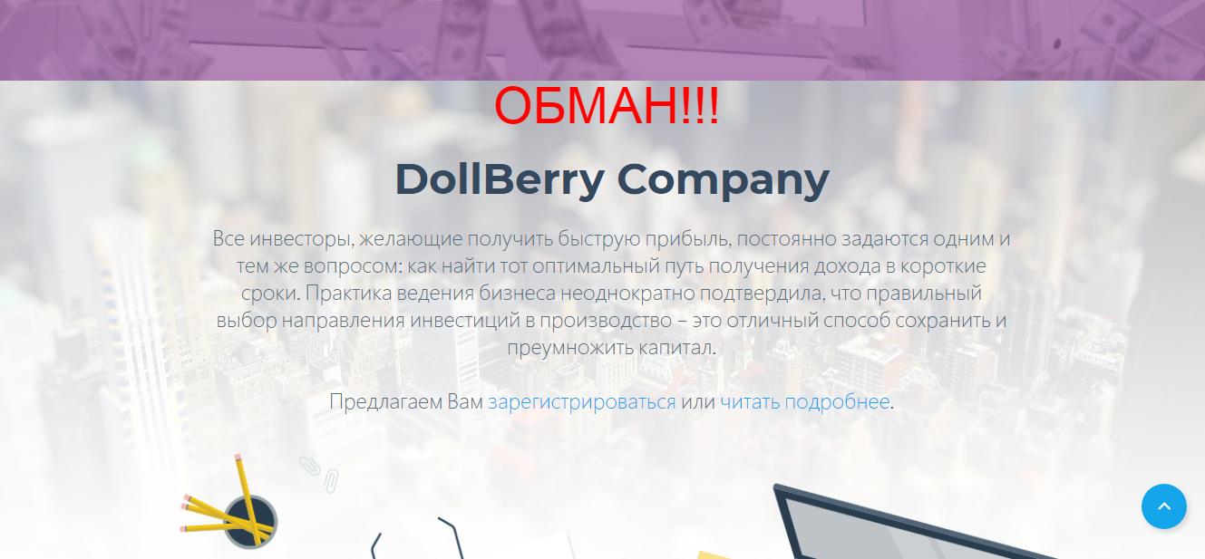 DollBerry - честные отзывы о dollberry.net