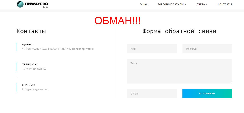 FINWAYPRO - честные отзывы о finwaypro.com