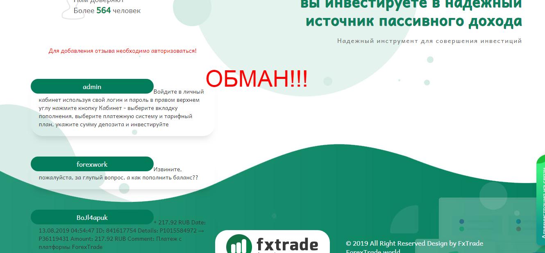 FX Trade – отзывы реальных людей