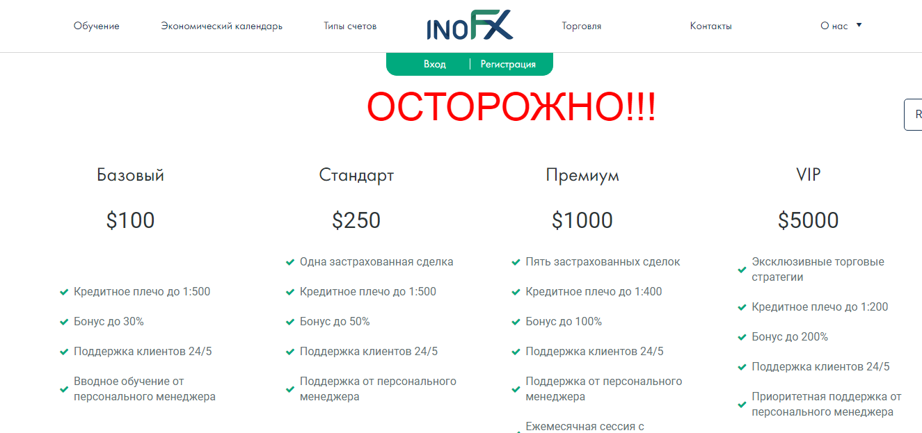 InoFx - отзывы о брокере