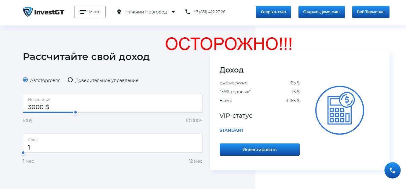 InvestGT - реальные отзывы о investgt.com