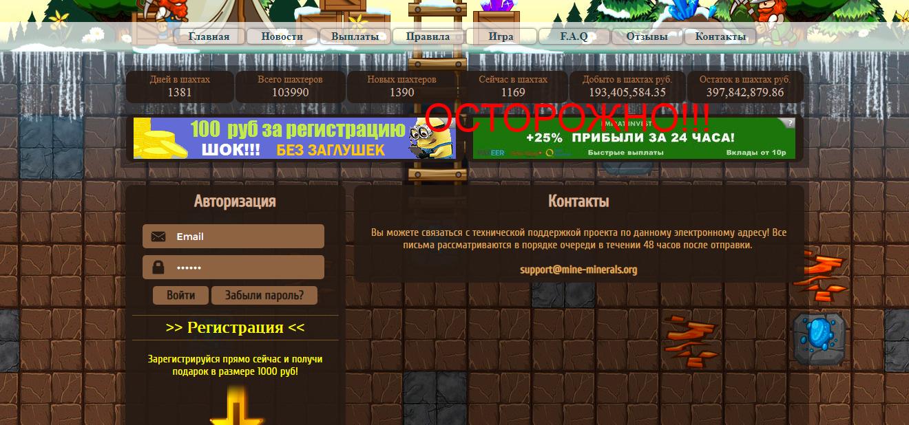 Mine Minerals - отзывы о игре
