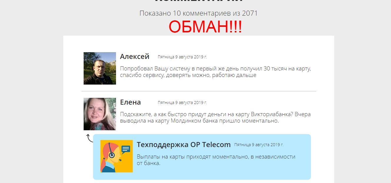 Реальные отзывы о OP Telecom - заработок на домашнем интернете