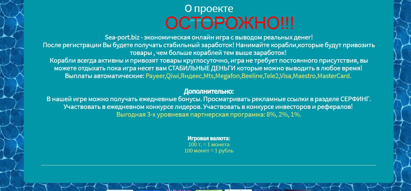 Sea-port.biz - отзывы о игре с выводом денег