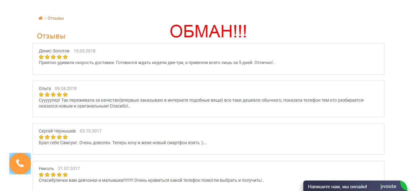 Отзывы о Smart Russia - сомнительный магазин