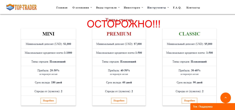 ТОП ТРЕЙДЕР - честные отзывы о Top Trader