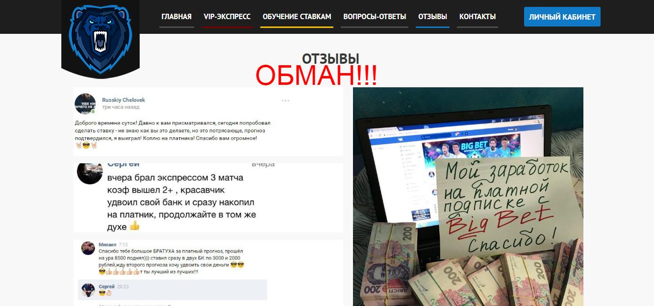BIG BET - реальные отзывы о ставках 1bigbet.ru