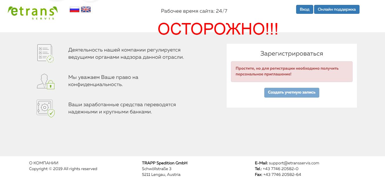 Etransservis – реальные отзывы о платформе Etransservis.com
