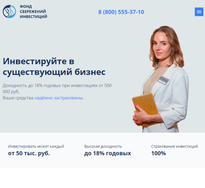 Фонд сбережений инвестиций - честные отзывы о sber-fond.ru