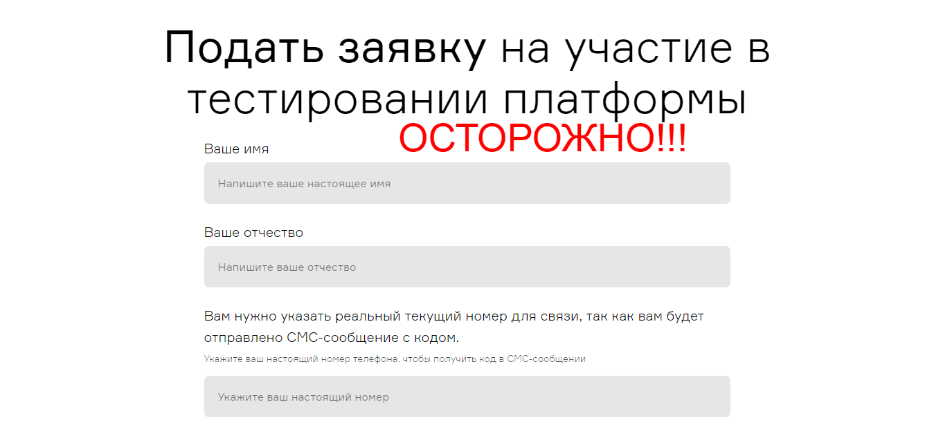 Гагарин Инвест - отзывы о платформе ГагаринИнвест