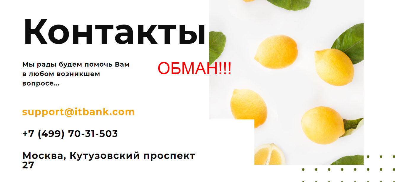 TPBank - реальные отзывы о itpbank.com