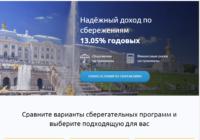 КПК Ленинградский Финансовый Центр - реальные отзывы о вкладах