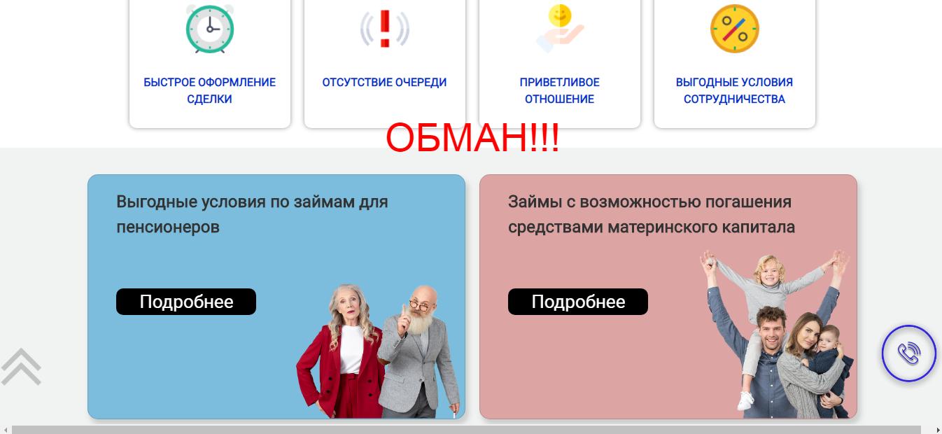 КПК Николаевский - реальные отзывы о кооперативе