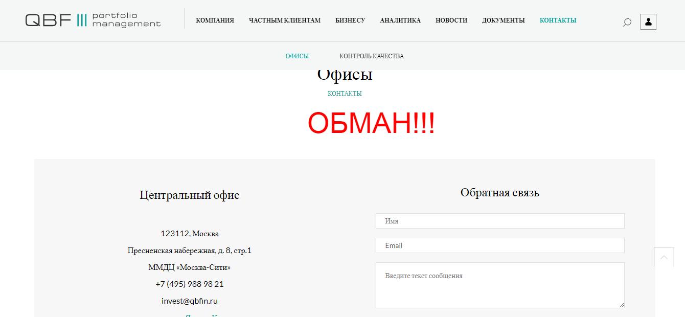 Инвестиционная компания QBF - отзывы о qbfin.ru