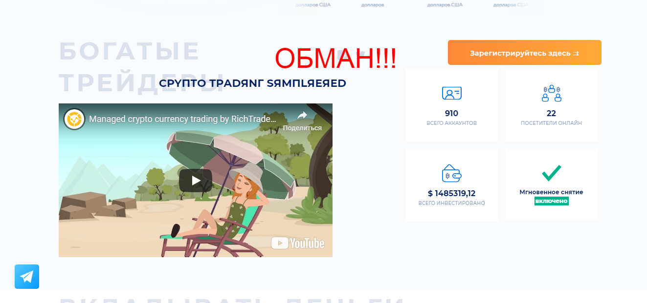 RichTraders - реальные отзывы о richtraders.group
