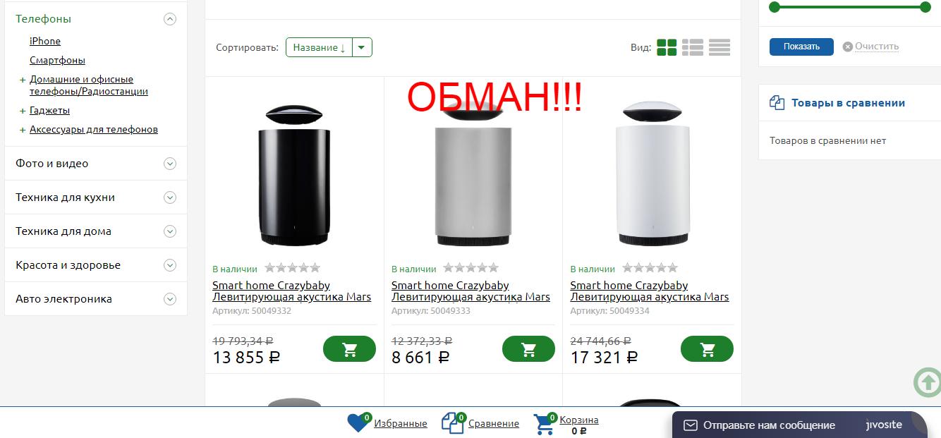 Shabs.ru - отзывы о магазине. Обман