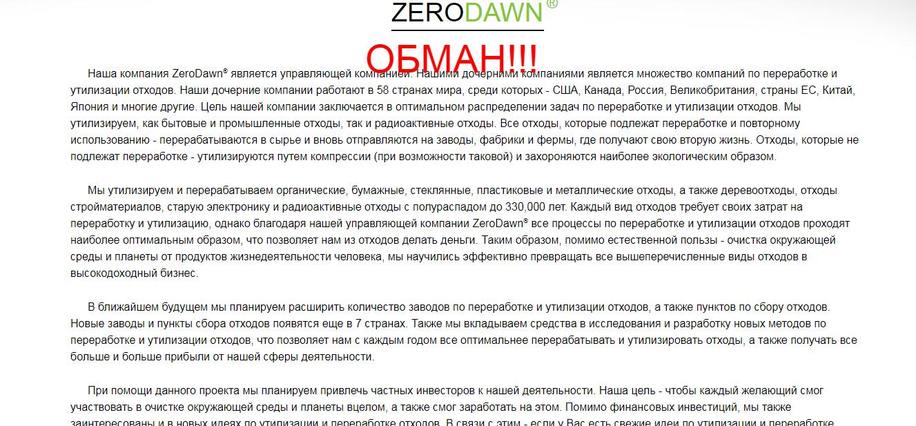 ZeroDawn - реальные отзывы о zerodawn.biz