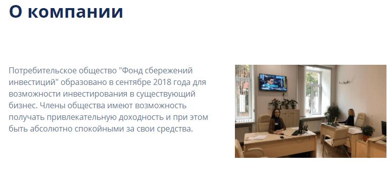 честные отзывы о sber-fond.ru