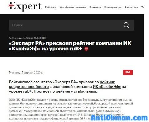 QBF Эксперт РА