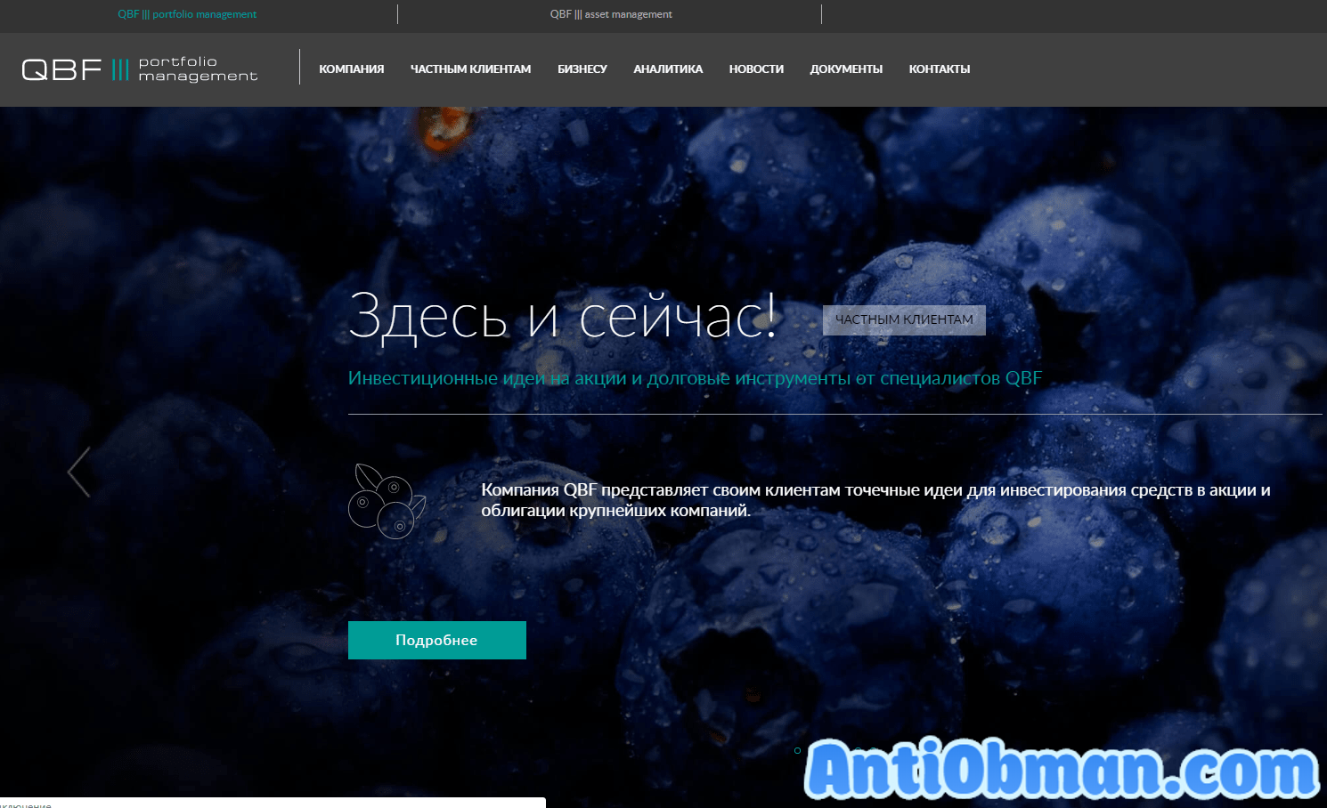 Сайт QBF