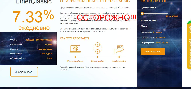 CryptoNex - обзор и отзывы о cryptonex.fun